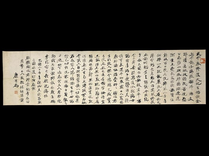 Calligraphy: China, by Kang Youwei. Collected by Sir James Stewart Lockhart.